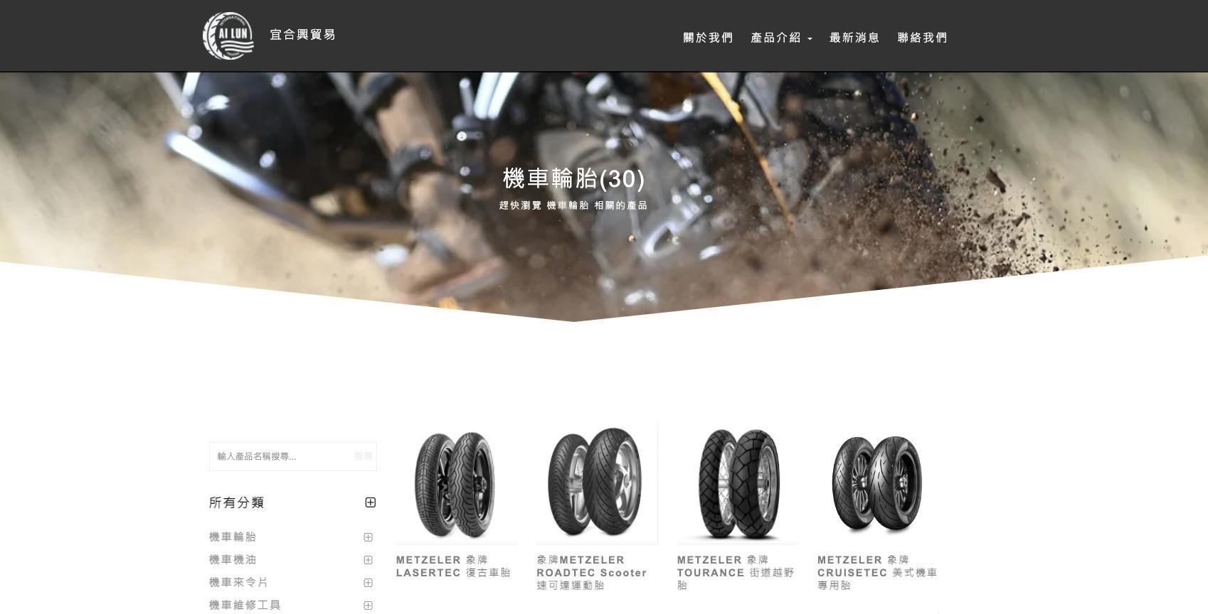 高雄SEO優化網頁設計成功案例-產品分類頁 宜合興機車零件及輪胎貿易商