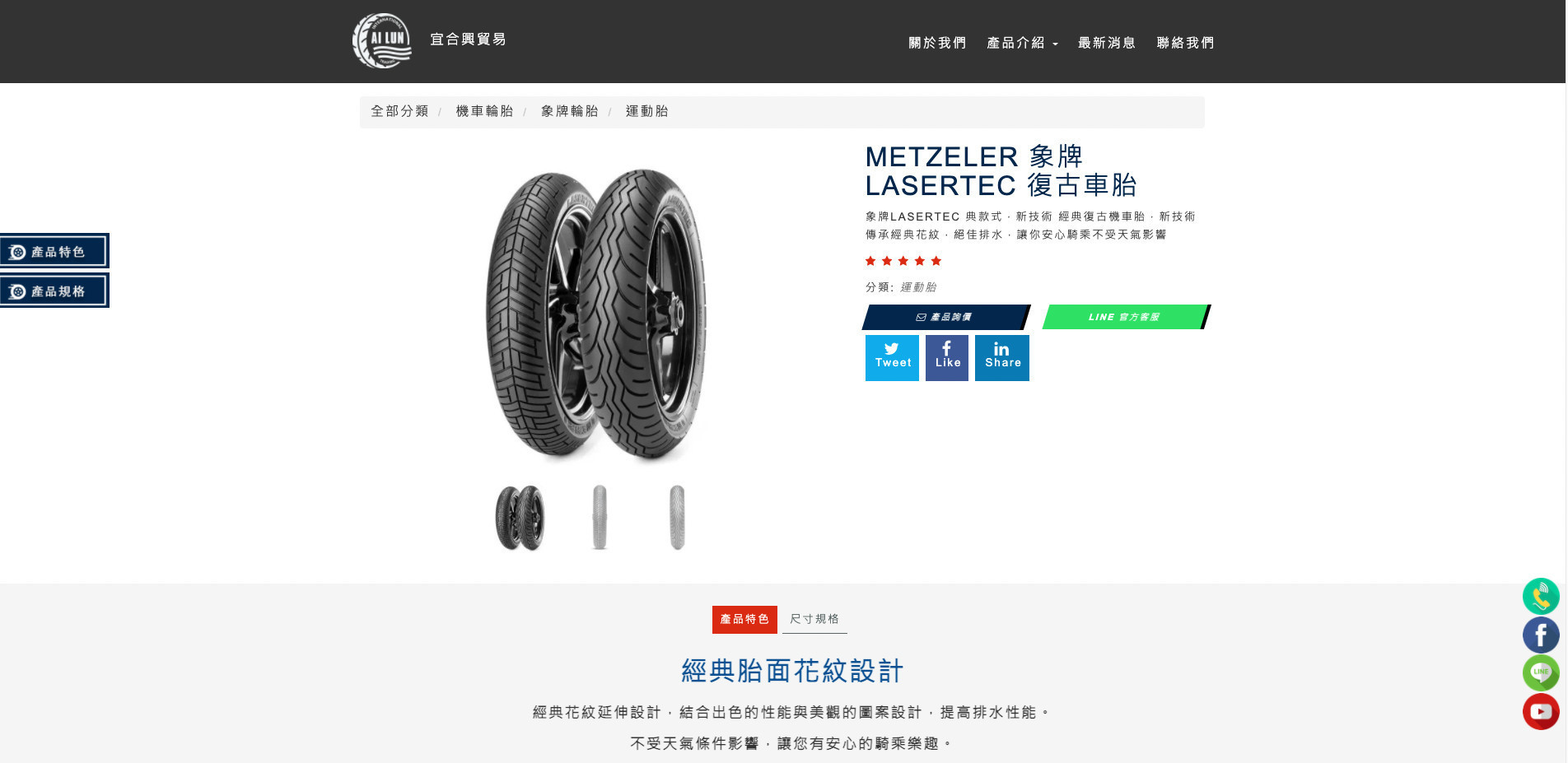 高雄SEO優化網頁設計成功案例-產品詳細頁 宜合興機車零件及輪胎貿易商