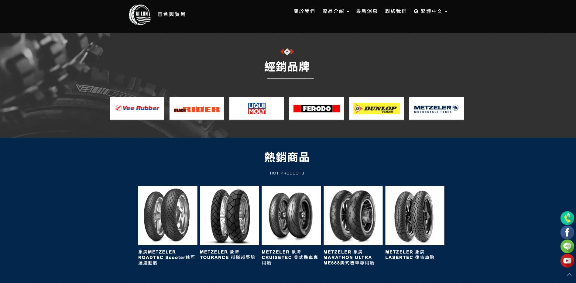 高雄SEO優化網頁設計成功案例-經銷產品品牌 宜合興機車零件及輪胎貿易商