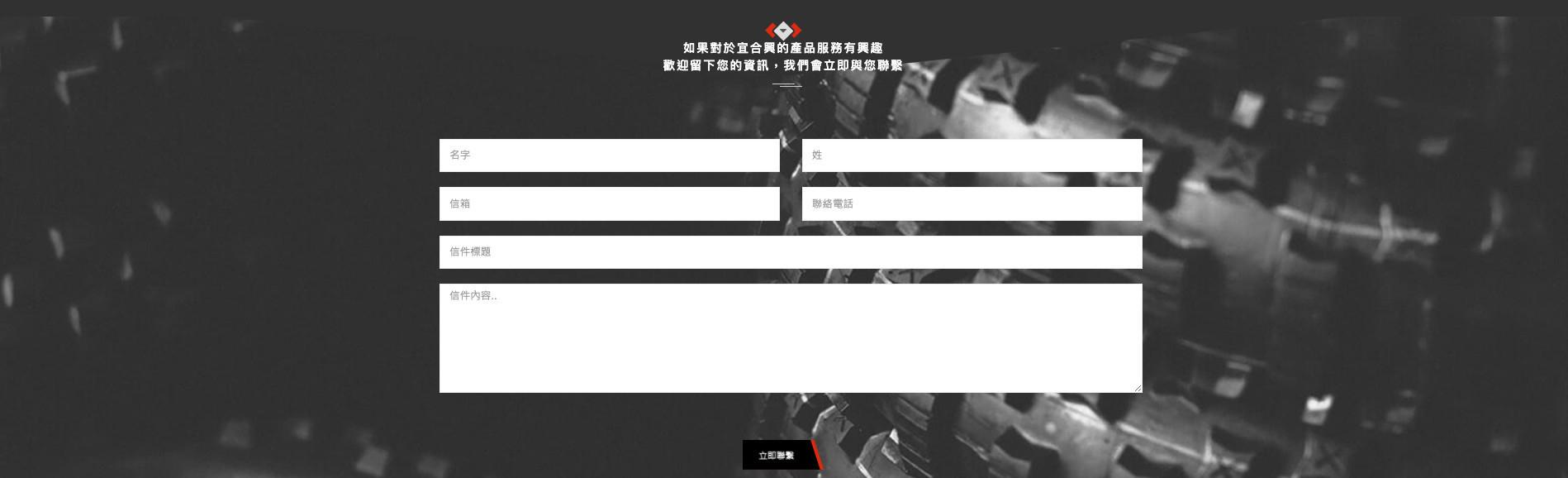 高雄SEO優化網頁設計成功案例-聯絡我們表單 宜合興機車零件及輪胎貿易商