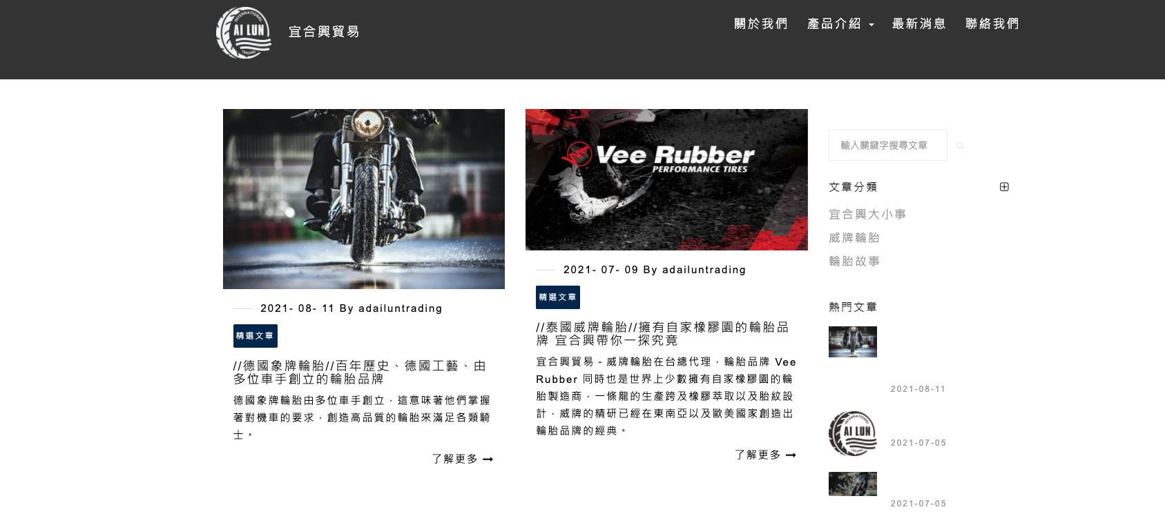 高雄SEO優化網頁設計成功案例-部落格文章 宜合興機車零件及輪胎貿易商