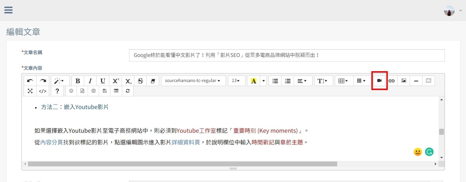鯊客部落格後台一鍵嵌入youtube影片-鯊客科技SEO優化網站設計公司