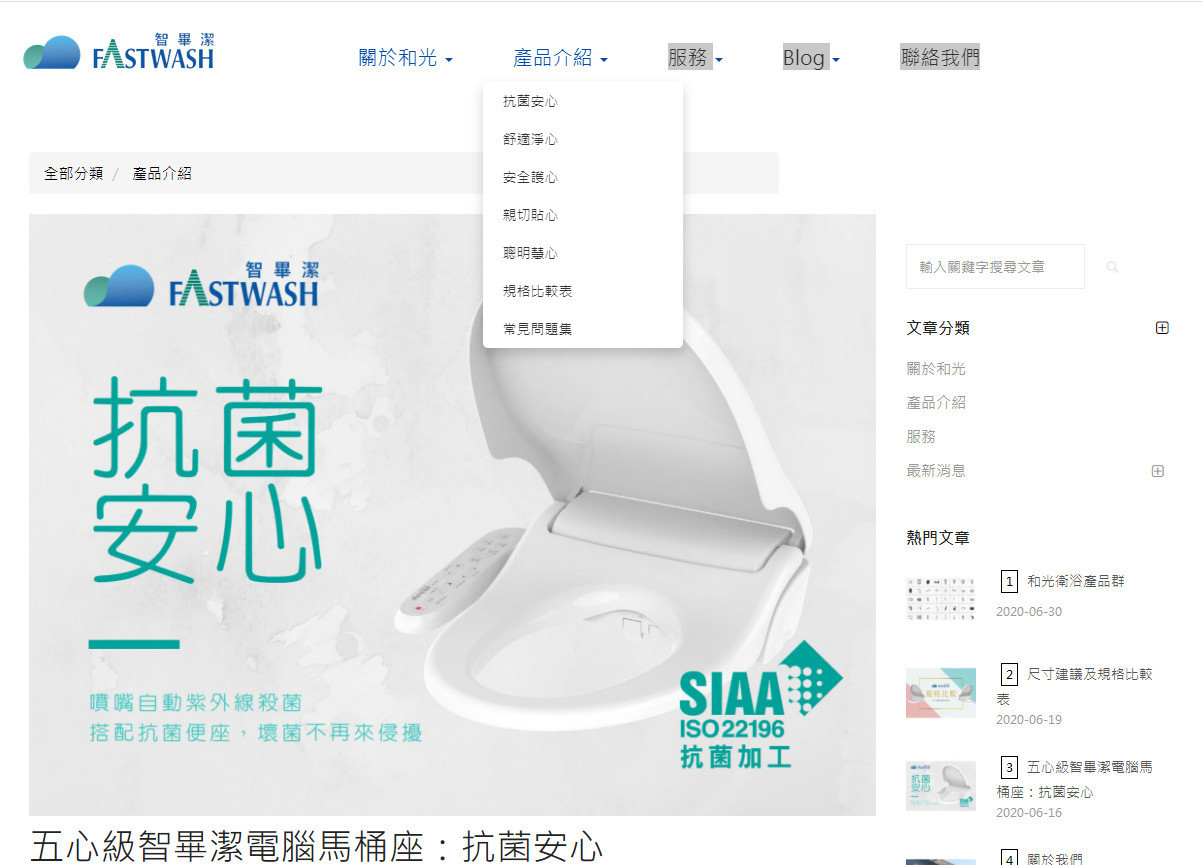 FASTWASH智畢潔網站優化|鯊客科技SEO網站優化設計公司