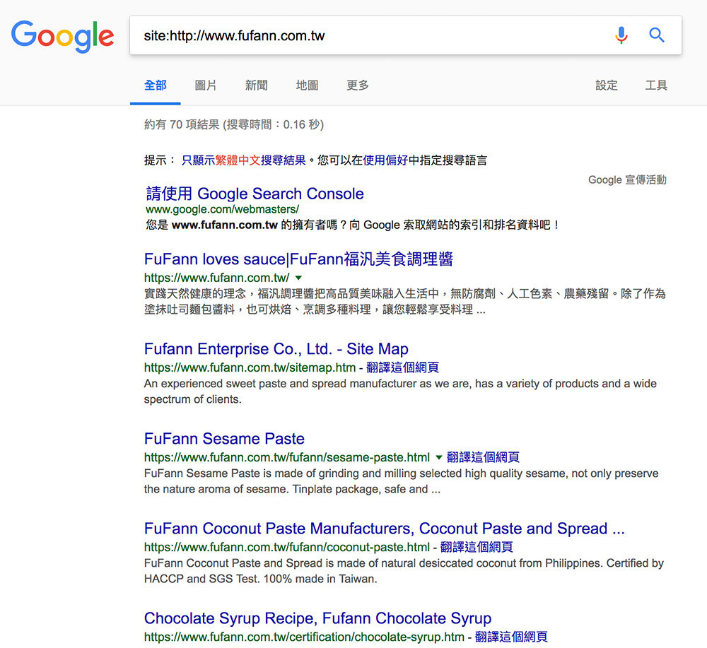 福汎果醬-SEO網站優化案例