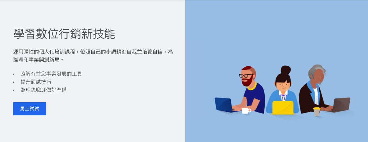 學習數位行銷新技能-鯊客科技SEO網頁設計公司