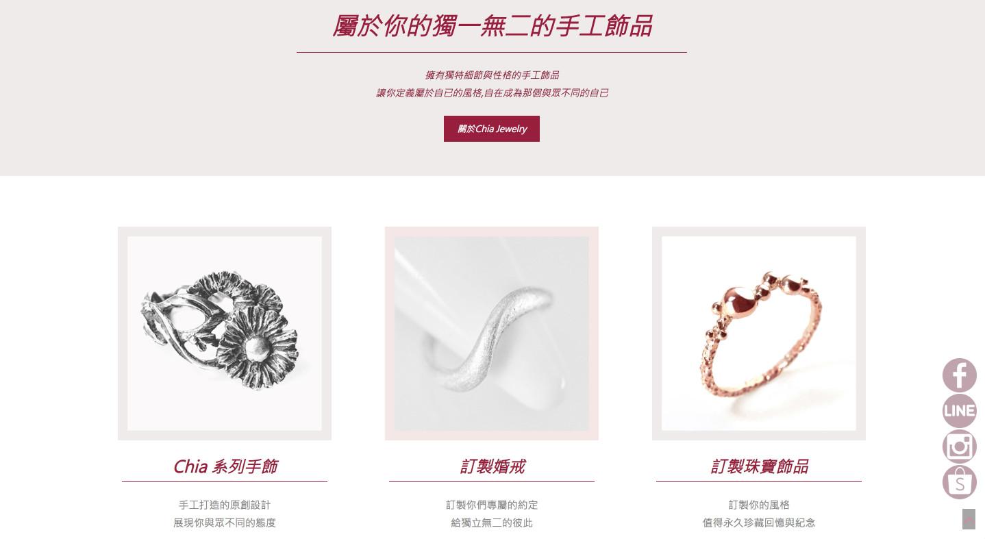 SEO自然排序優化-Chia Jewelry 3