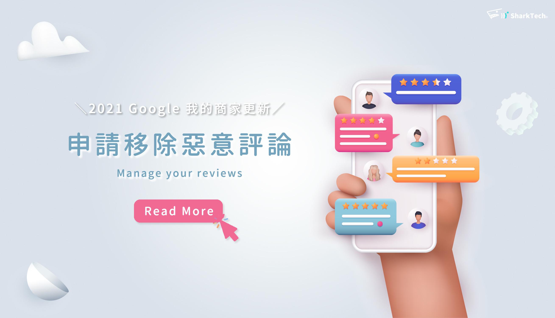 2021 Google我的商家更新-回報惡意評論追蹤進度首圖-鯊客科技SEO優化網站設計公司