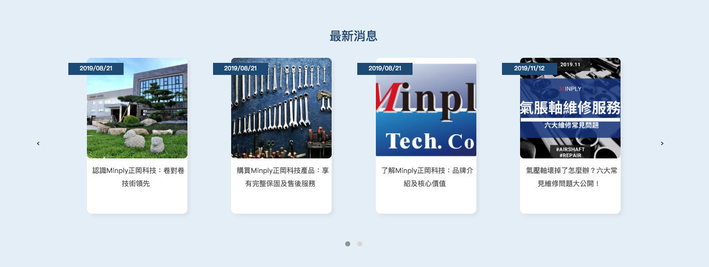 SEO網頁設計成功案例-正岡科技股份有限公司最新消息文章