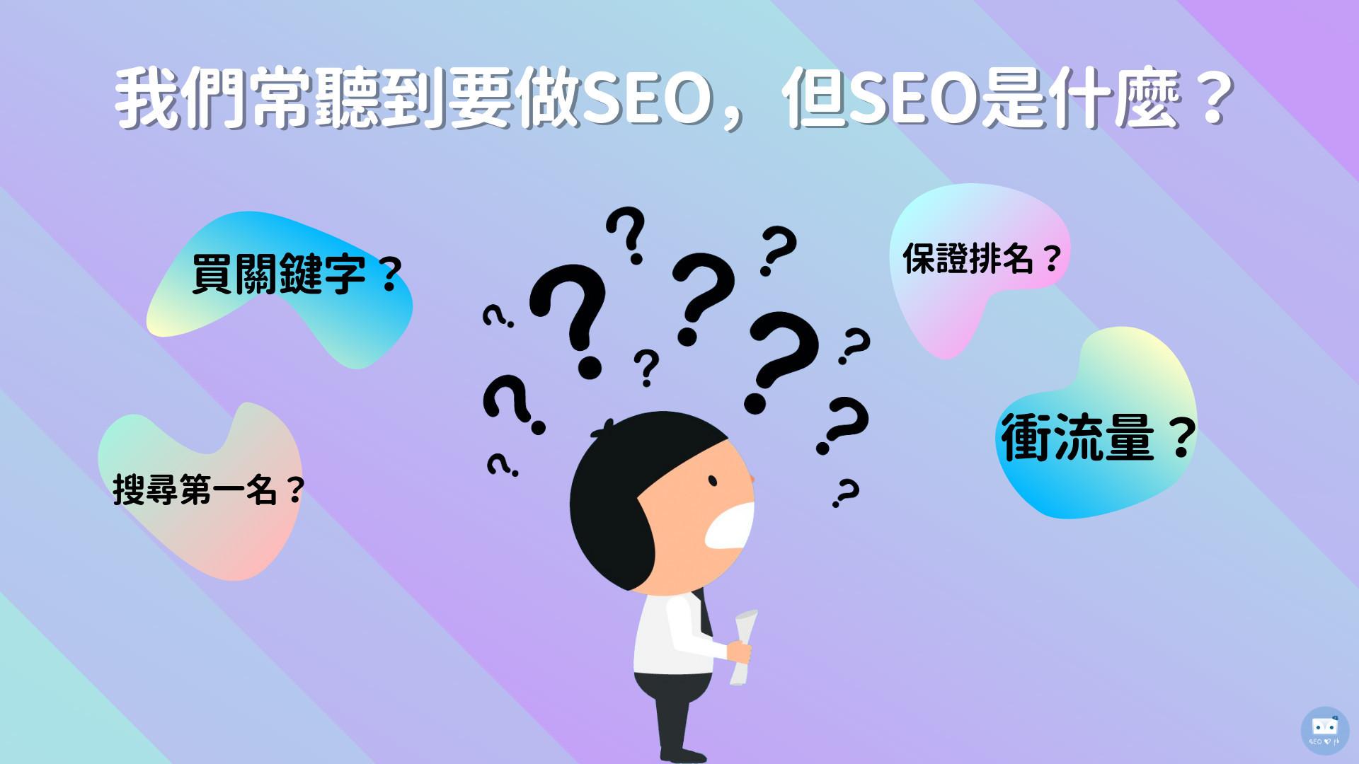 SEO是什麼-2019 SEO優化入門懶人包-鯊客科技SEO優化公司