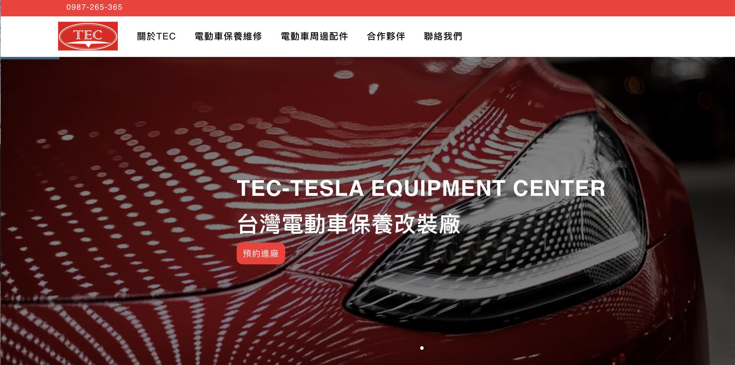 台北SEO網頁設計成功案例-TEC-TESLA EQUIPMENT CENTER 台灣電動車保養改裝廠