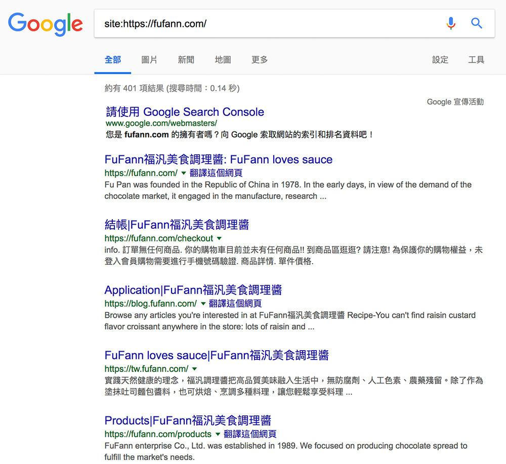 福汎果醬新官網-SEO網站優化案例