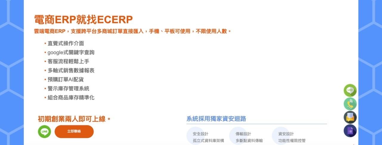 SEO網站成功案例】ECERP 揮別Excel,悠立得電商管理系統