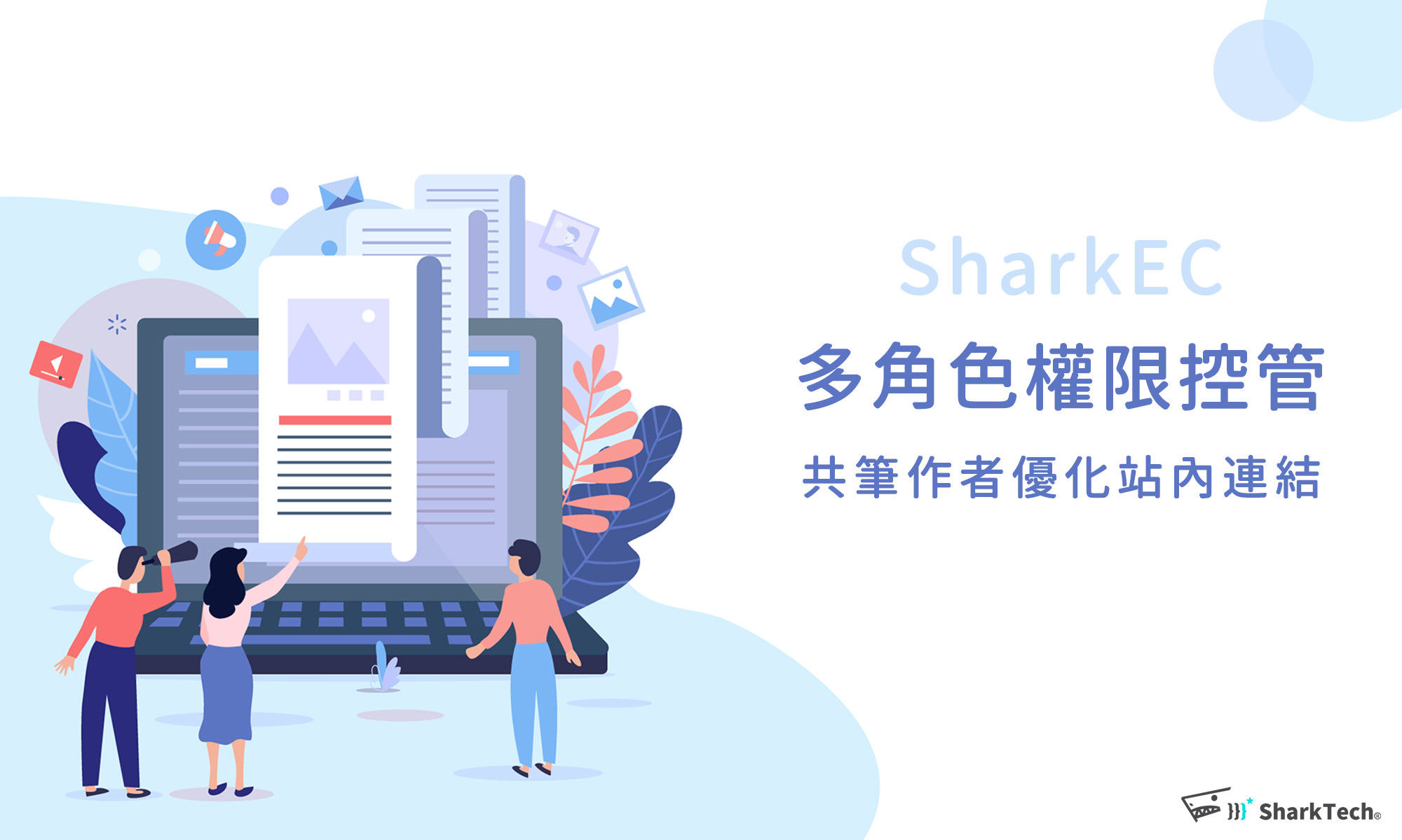 SharkEC多角色權限控管,增加站內連結Interlink-鯊客科技網站SEO優化公司
