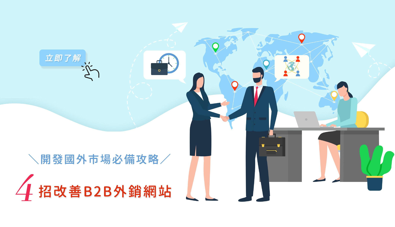 改善B2B多國語言網站速度必備-CDN網頁快取首圖-鯊客科技SEO優化網站設計公司