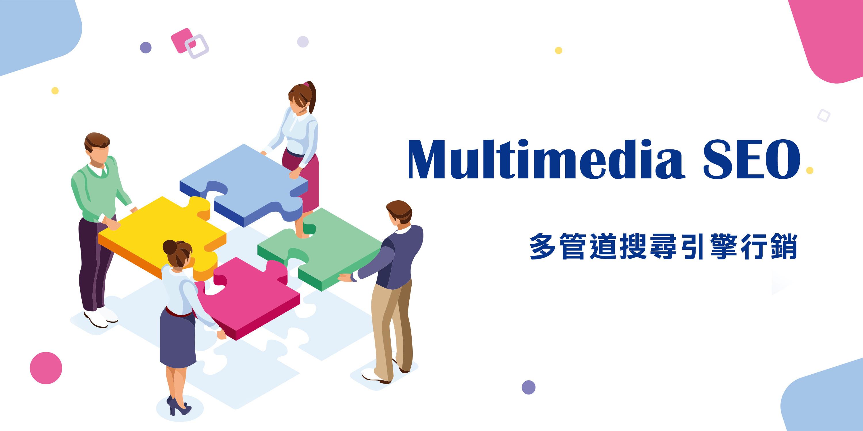 Multimedia SEO多管道優化-鯊客科技SEO優化公司