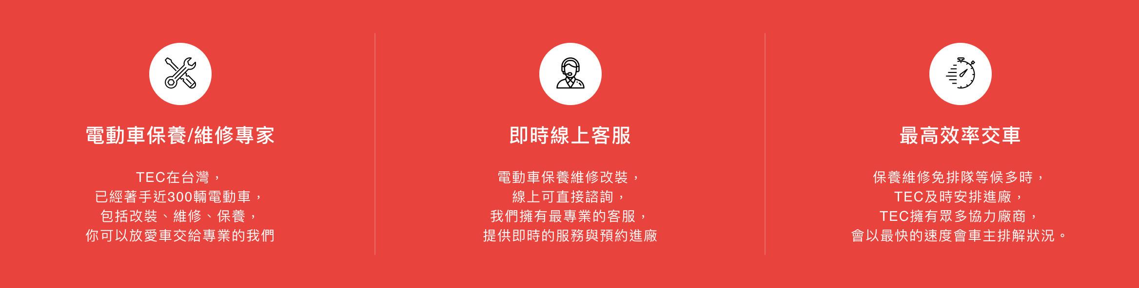 TEC-TESLA EQUIPMENT CENTER 台灣電動車保養改裝廠網站風格