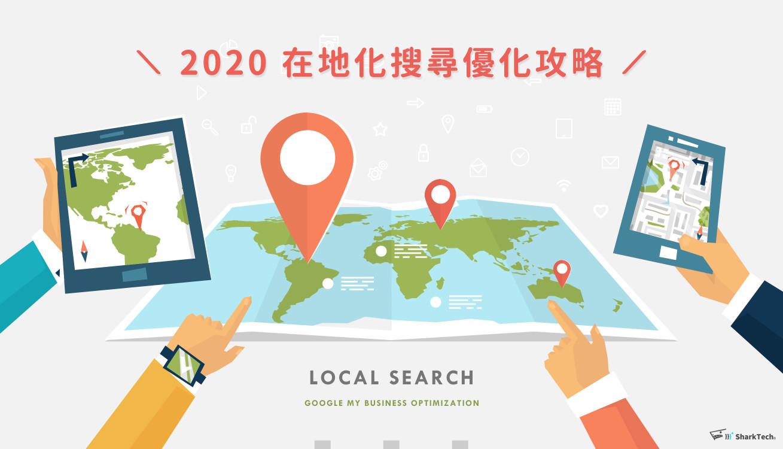 2020在地化搜尋SEO優化攻略-鯊客科技SEO優化網站設計公司