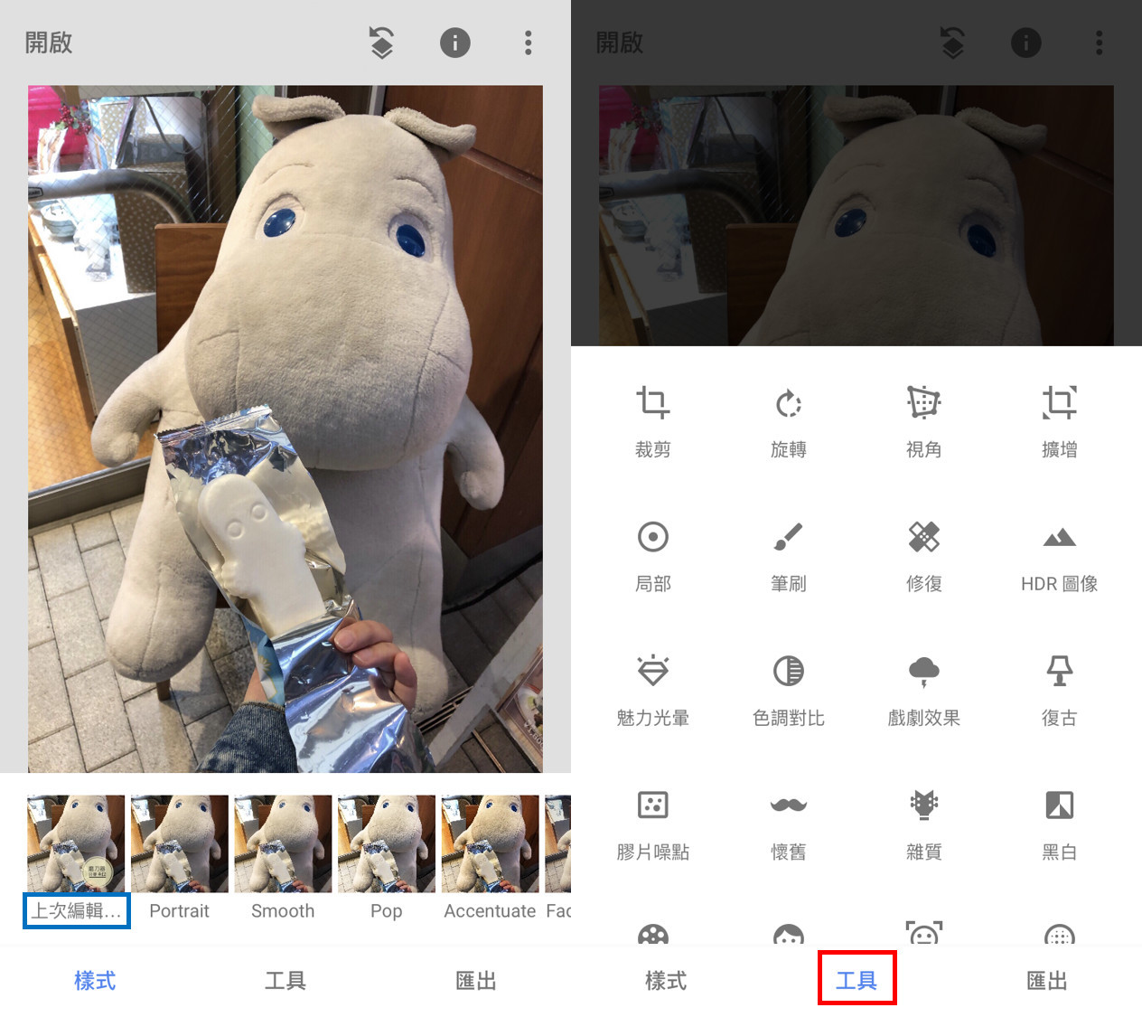 Snapseed編輯頁面-鯊客科技SEO網頁設計公司
