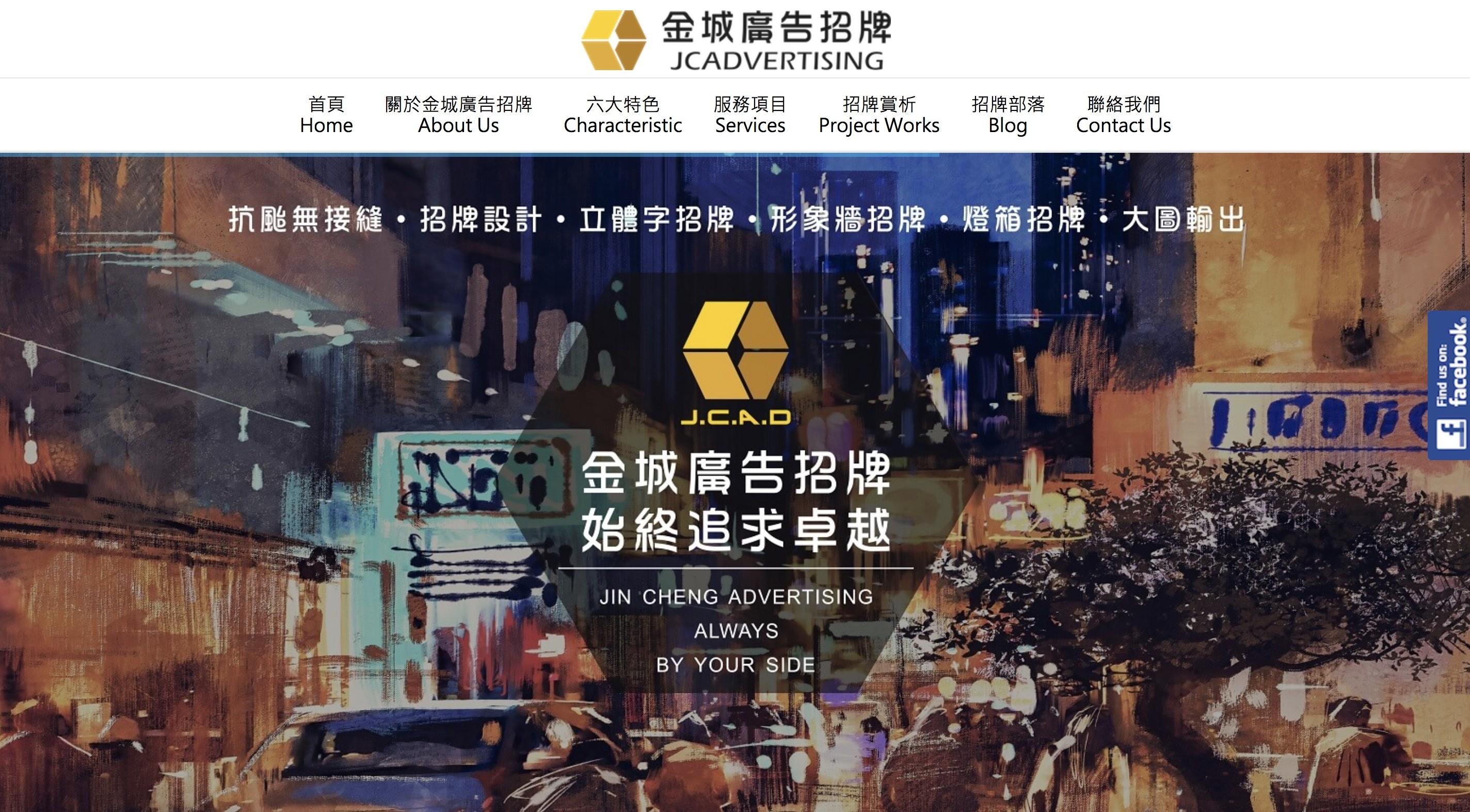 煞客科技SEO網站優化成功案例-金城廣告招牌