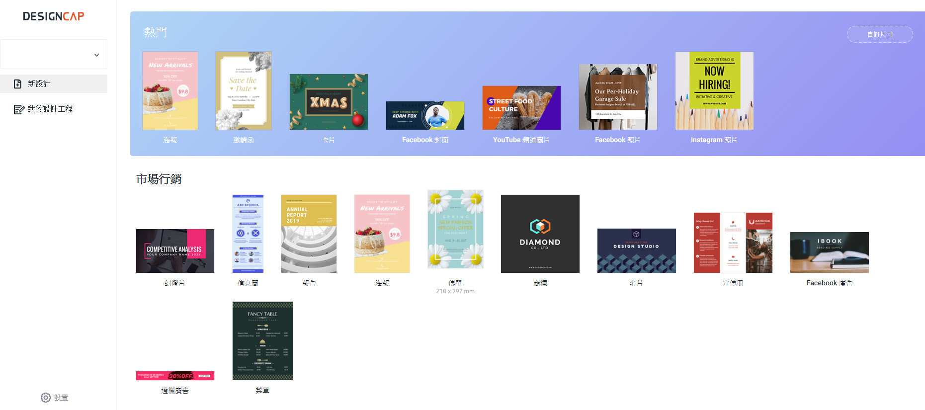 Design Cap 線上平面海報傳單設計工具-選擇設計|鯊客科技SEO優化網頁設計公司