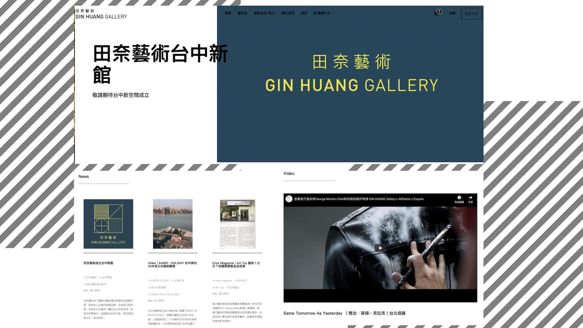 田奈藝術 網頁設計風格
