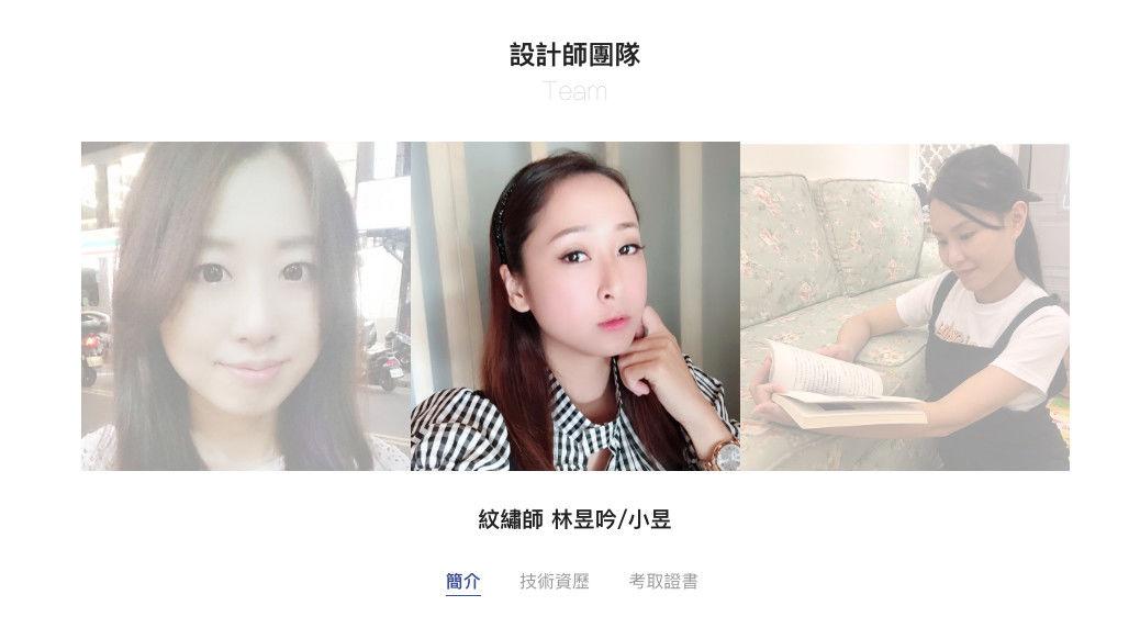 網站SEO優化成功案例、SEO網頁設計-幻羽毛時尚美學設計師團隊