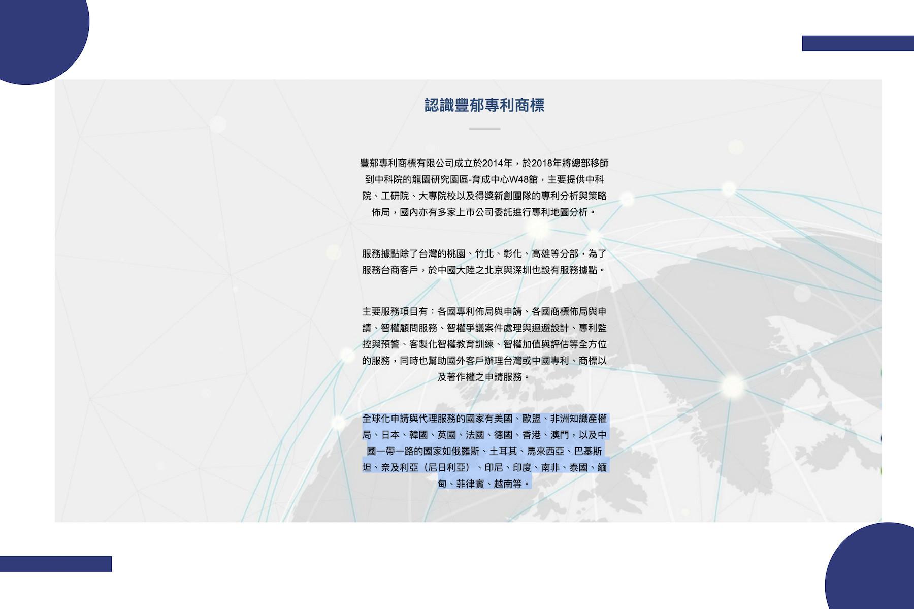 SEO網站成功案例-豐郁專利商標有限公司 網站風格
