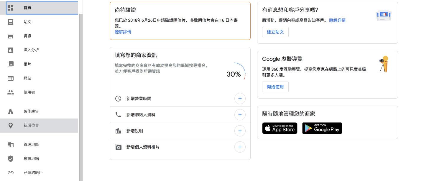 Google本地商家驗證7-鯊客科技