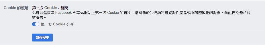 Facebook廣告像素釋出第一方Cookie技術,10/24全面啟動!