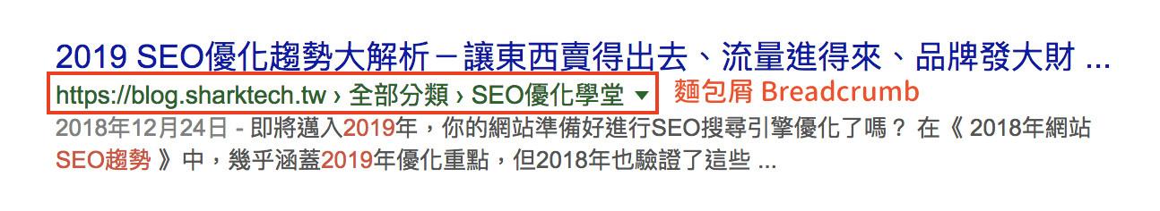 文章複合式搜尋結果rich results麵包屑-鯊客科技網站SEO優化顧問公司