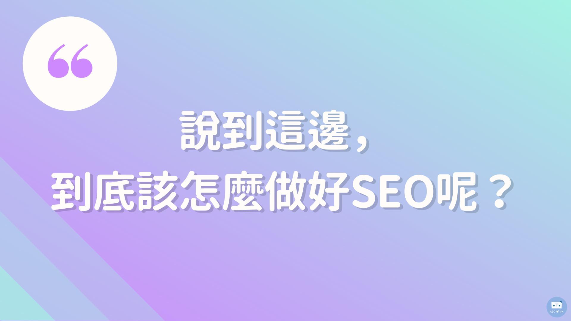 該如何做好SEO-2019 SEO優化入門懶人包-鯊客科技SEO優化公司