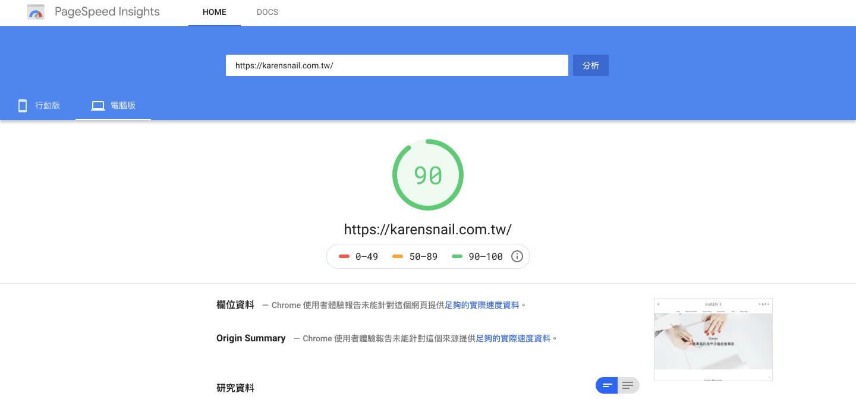 Google PageSpeed Insights網站效能檢測|鯊客科技SEO優化網頁設計公司