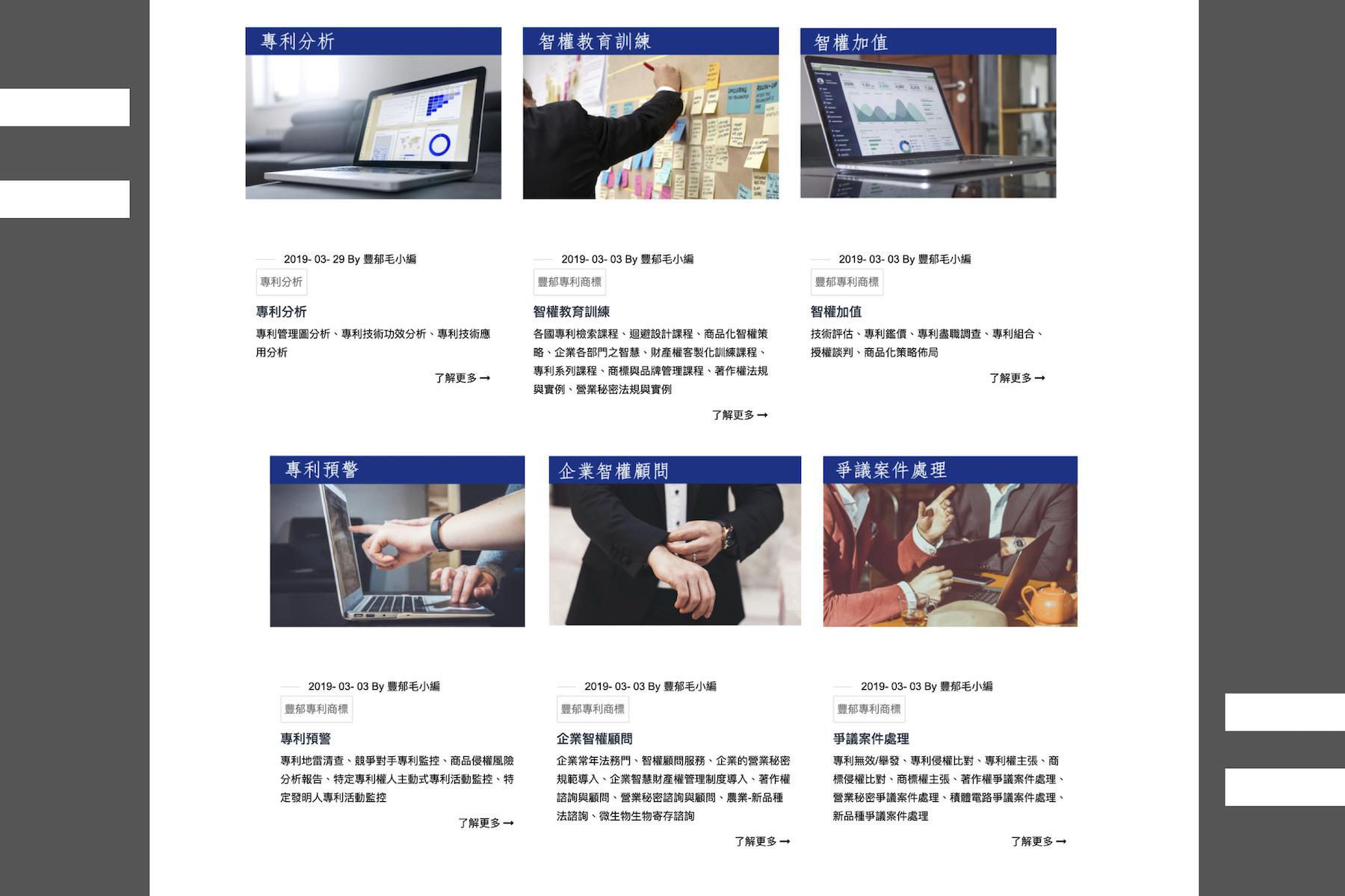 SEO網站成功案例-豐郁專利商標有限公司