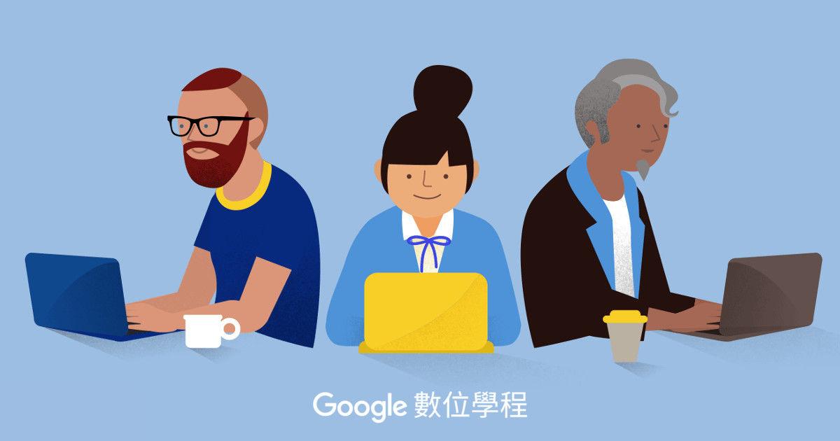 Google數位學程認證 智慧台灣計畫-鯊客科技SEO網頁設計公司