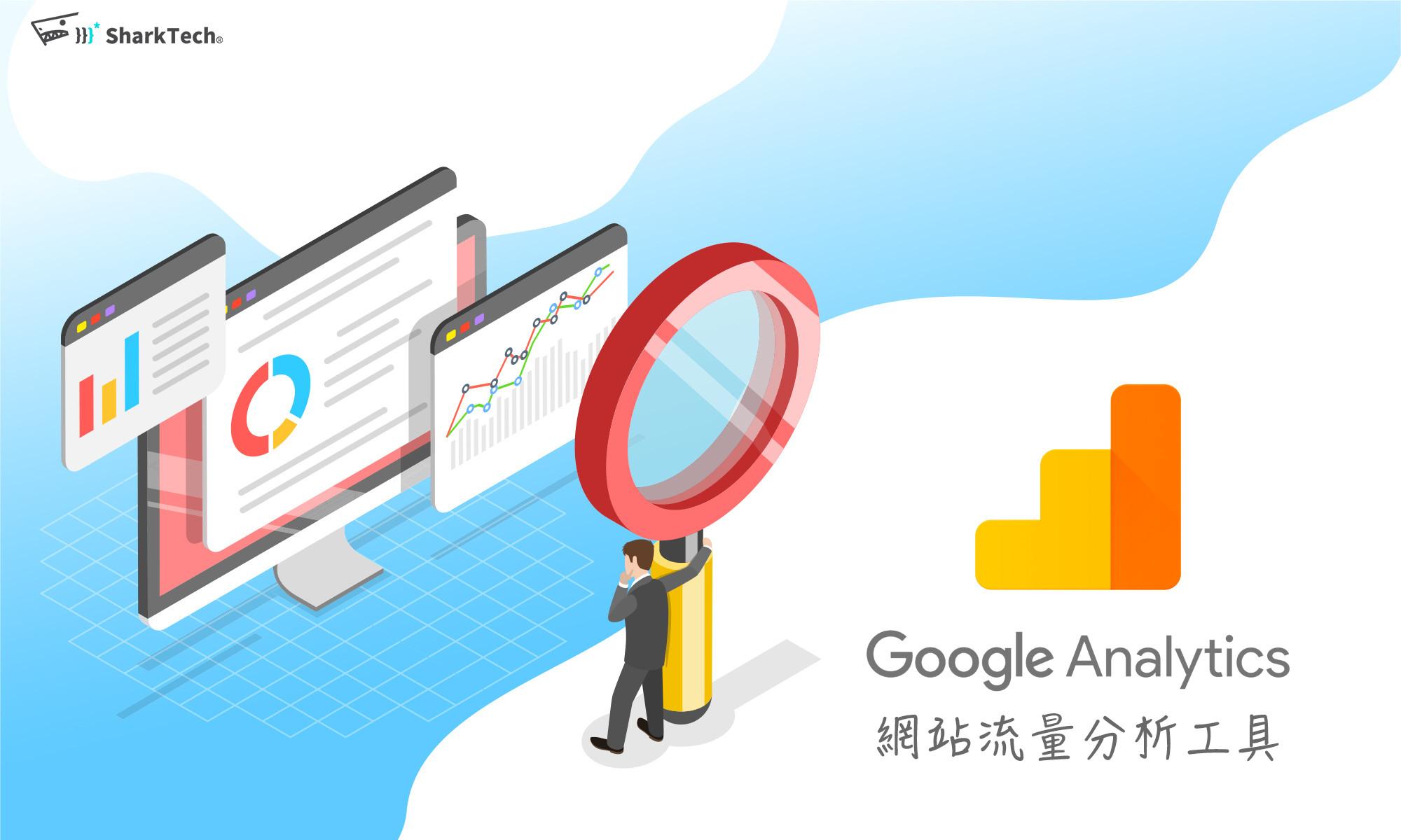 Google Analytics網站分析工具首圖-鯊客科技網站SEO優化公司