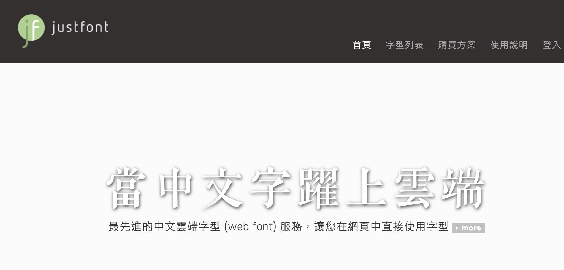 justfont_網頁字體