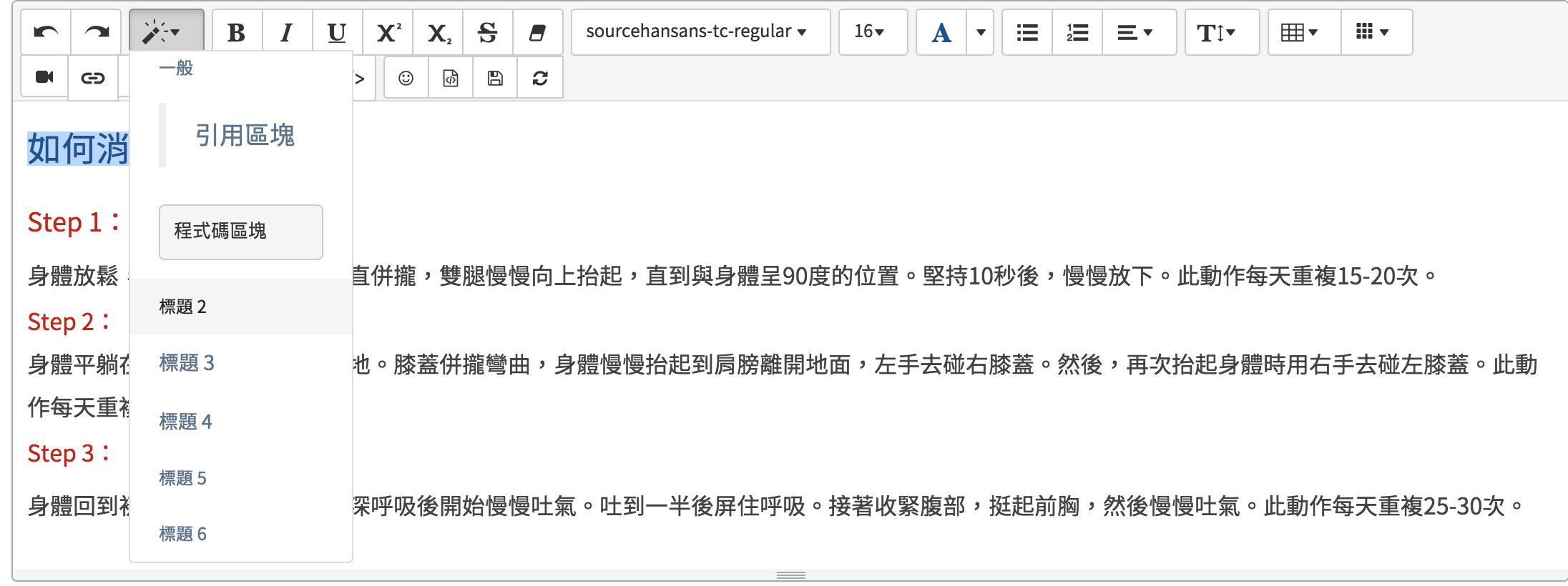 精選摘要內容文案優化範例-鯊客科技SEO優化公司