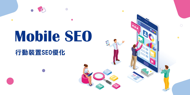 Mobile SEO移動優先索引優化-鯊客科技SEO優化公司