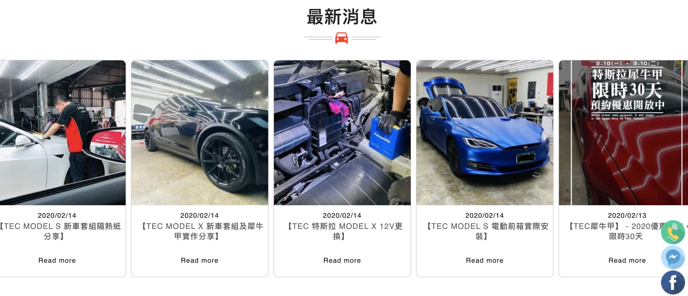 TEC-TESLA EQUIPMENT CENTER 台灣電動車保養改裝廠