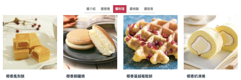 福汎果醬食譜關聯2-SEO網站優化案例