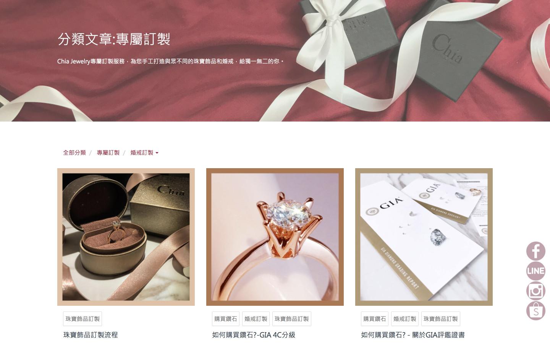 SEO自然排序優化-Chia Jewelry專欄