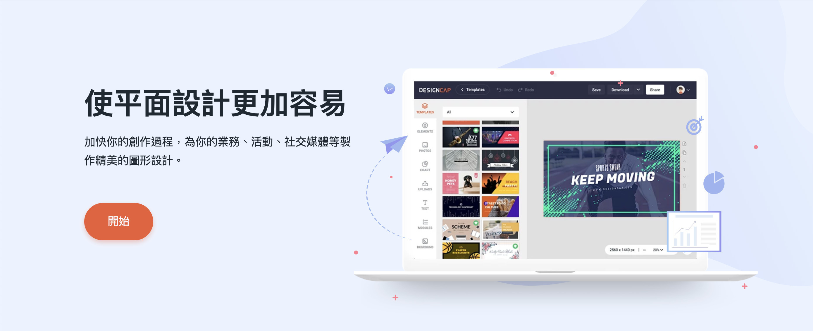 Design Cap免費線上平面設計公司-鯊客科技SEO優化網頁設計公司