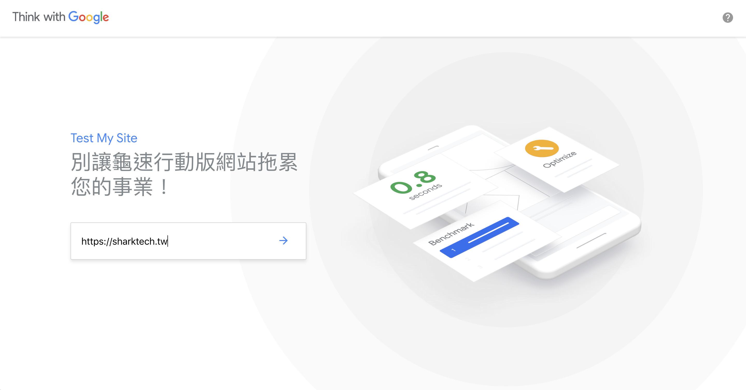 Google Test My Site行動網站載入速度檢測工具-鯊客科技SEO優化顧問公司
