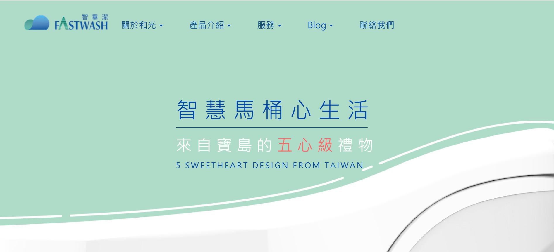 台北SEO網頁設計成功案例-和光工業智畢潔電動馬桶座|鯊客科技SEO優化網站設計成功案例