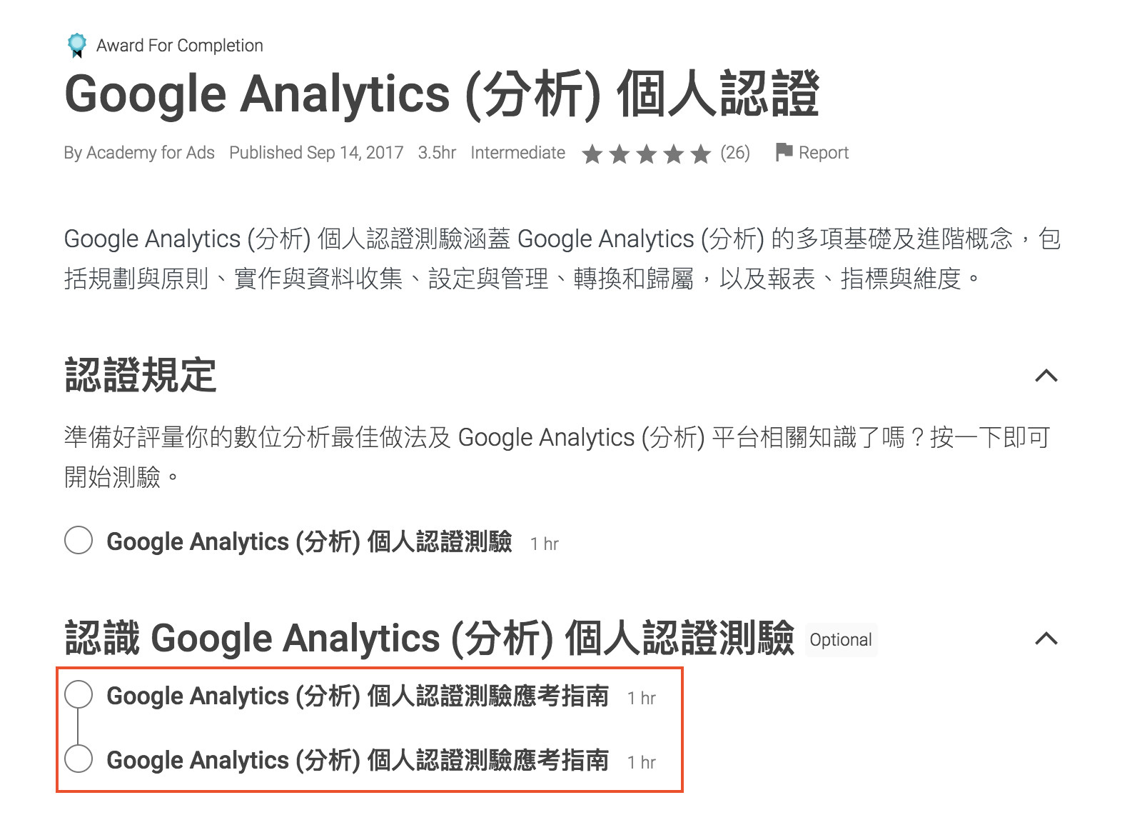 Google Analytics網站流量分析工具個人認證-鯊客科技網站SEO優化公司