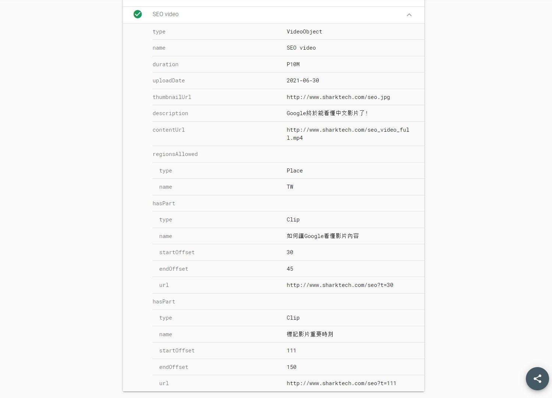 Clip結構化資料標記複合式搜尋結果-鯊客科技SEO優化網站設計公司