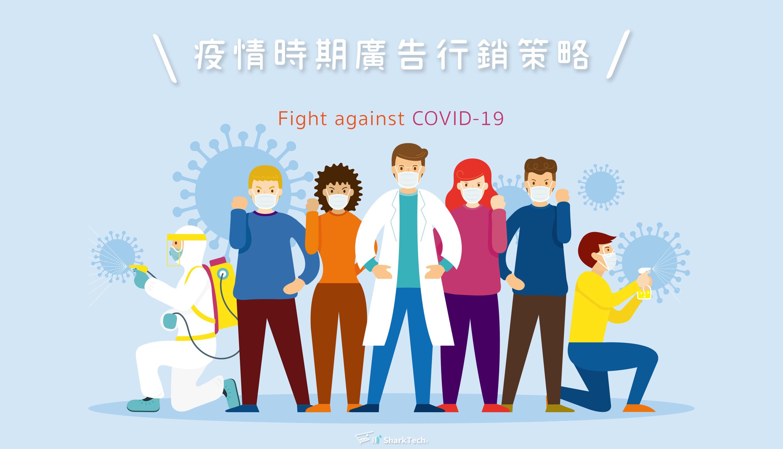 Covid19疫情影響廣告成效數位行銷因應策略-鯊客科技SEO優化網站設計公司
