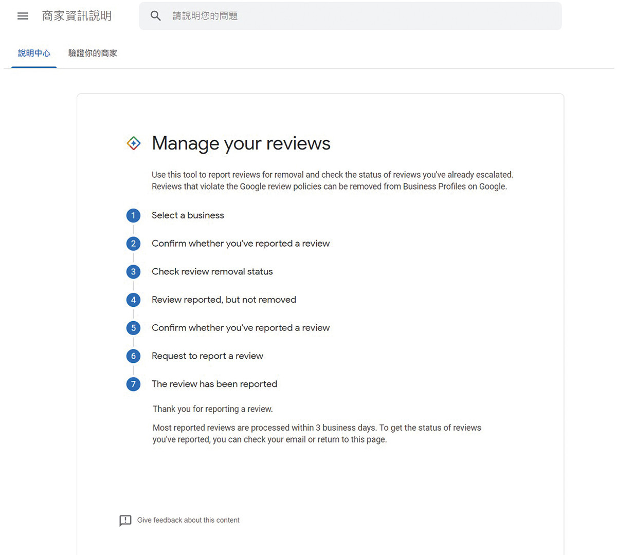 Google商家評論管理工具第七步-鯊客科技SEO網站優化