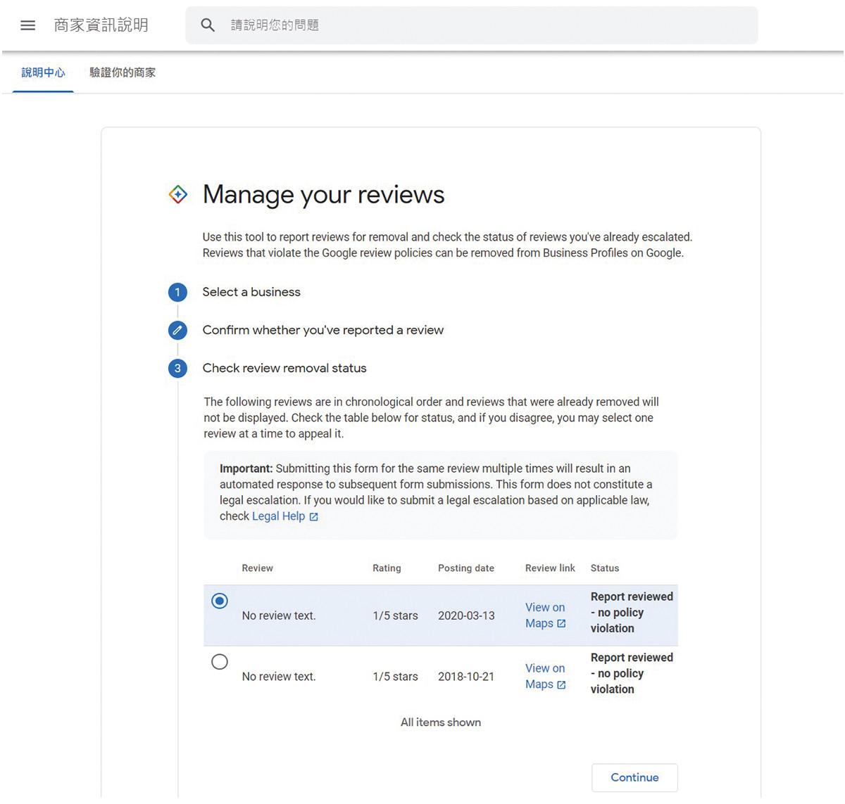 Google商家評論管理工具第三步-鯊客科技SEO網站優化