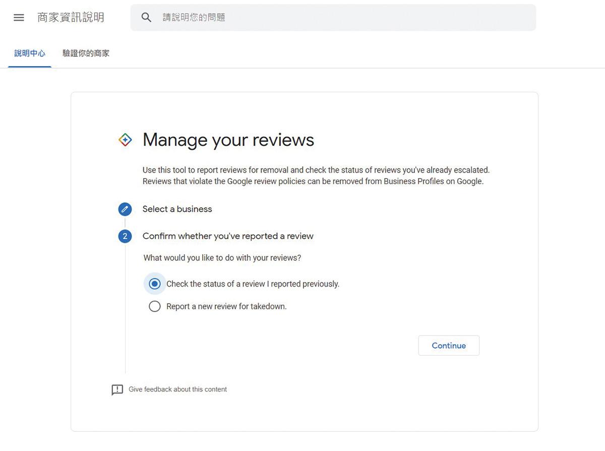 Google商家評論管理工具第二步-鯊客科技SEO網站優化